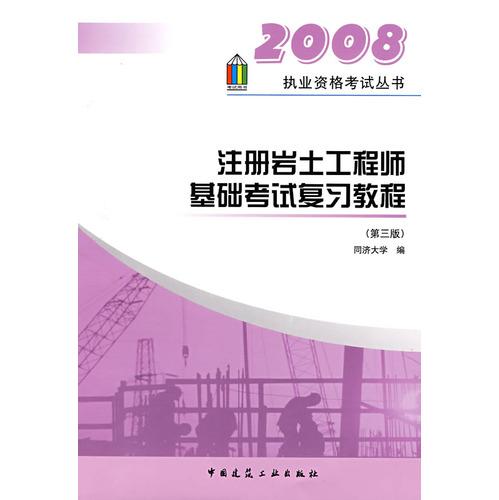 2008注册岩土工程师基础考试复习教程(第三版)