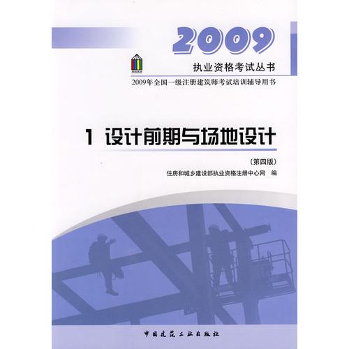 1 设计前期与场地设计(第四版)/2009一级建筑师考试辅导用书