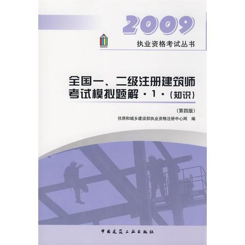 2009年全国一、二级注册建筑师考试模拟题解·1·(知识)(第四版)
