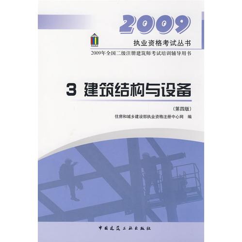 2009年全国二级注册建筑师考试培训辅导用书3 建筑结构与设备(第四版)