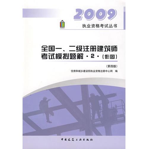 2009年全国一、二级注册建筑师考试模拟题解·2·(作图)(第四版)