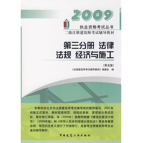 第三分册法律 法规 经济与施工(第五版)/2009二级建筑师