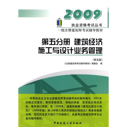 2009执业资格考试丛书  一级注册建筑师考试辅导教材  第五分册 建筑经济施工与设计业务管理(第五版)